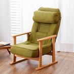 高座椅子 リクライニング リクライニングソファ 一人用 天然木 肘付き 低反発 天然木低反発リクライニング高座椅子 クッション付き 完成品 送料無料