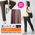 ダウンパンツ 男女兼用 細身 美シルエット 洗える暖かダウンパンツ L〜LL 3L〜4L 代金引換不可 送料無料