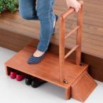 玄関 踏み台 玄関ステップ 玄関踏み台 木製 玄関 段差 踏み台 木製 手すり 玄関 ステップ台 手すり付き玄関台 幅70cm  送料無料