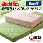 マットレス シングル Achilles アキレス 吸湿速乾 硬質バランス 三つ折り マットレス 6cm厚 日本製 送料無料