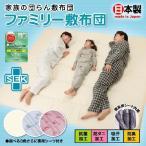 家族一緒に寝られる大きな敷布団。