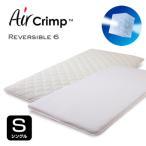 マットレス シングル エアー 高反発マットレス 3次元スプリング構造 AirCrimp エアクリンプ エアークリンプ テイジン 機能綿入り リバーシブル 送料無料
