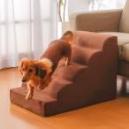 スロープ ドッグスロープ ドッグステップ ペットスロープ 犬 小型犬 ソファー ソファ ベッド 階段 段差解消 足 腰 負担軽減 ペットステップ 老犬 介護