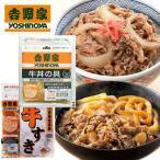 吉野家 牛丼・牛すき10食セット 牛丼6食と牛すき4食 送料無料