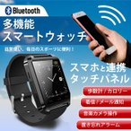 �ڥ�����ʡۥ��ޡ��ȥ����å�(GO-W1) Bluetooth ¿��ǽ ���������� ���ޥ����� ���� SMS ��� �ʥ��ͥ⡼�� ¿��ǽ