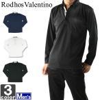 ロードスバレンチノ/Rodhos Valentino メンズ ボタンダウン 長袖 ポロシャツ 1070 1704 男性 紳士
