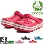 ショッピングcrocband クロックス/crocs キッズ クロックバンド 10998 1702 ジュニア 子供 子ども