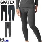 【プレミアム会員割引価格】グラテックス/GRATEX メンズ 裏起毛 インナー ロングパンツ 12101 1511 紳士 男性 ポイント消化