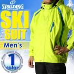 ■《送料無料》スポルディング/SPALDING メンズ スキー スーツ 15SPM-5641 1612 紳士 男性