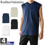 ロードスバレンチノ/Rodhos Valentino メンズ Vネック スリーブレス 2074 1704 男性 紳士 ポイント消化