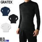 グラテックス/GRATEX メンズ 長袖 ローネック 3301 1704 男性 紳士