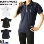 ハーフジップ ボクラワークス BOKURA WORKS メンズ 3313 ドライハニカム 半袖 ジップアップ 1905 ワーキングウェア