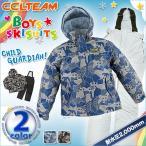 《送料無料》■/CCL TEAM ジュニア ボーイズ スキー スーツ 3756380 1611 キッズ 子供 子ども