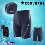 コンバース/CONVERSE メンズ フィットネス 水着 ハーフ スパッツ 825401 1603 紳士 男性 公式大会使用不可