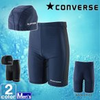 コンバース/CONVERSE メンズ フィットネス 水着 ハーフ スパッツ 825402 1603 紳士 男性 公式大会使用不可
