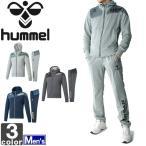 《送料無料》ヒュンメル/hummel メンズ UT スウェット フーデッド 上下セット HAP8154 HAP8153P 1602 男性 紳士