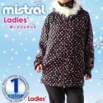 《送料無料》■ミストラル/mistral レディース ボード ジャケット MB-4011 1610 ウィメンズ 婦人