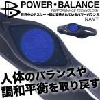 ショッピングパワーバランス 《送料無料》パワーバランス/POWER BALANCE レディース 日本正規品 ネイビー 167876 167708 1701 ウィメンズ 婦人