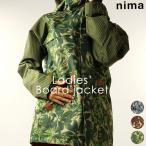 ジャケット ニーマ nima レディース NB-2006 スノーボードジャケット 1910 スノボ アウター