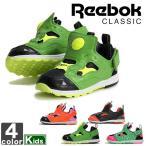 ■ Reebokのオシャレな子供靴! ボーイズ ガールズ