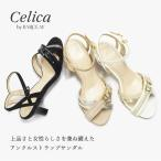 日本製 アンクルストラップ サンダル Celica by BARCLAY [セリカ バイ バークレー] 04-2463 5.5cm ミドルヒール