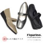 ショッピングストラップ シューズ 軽量 ストラップシューズ 日本製 本革 FIGM-27 Figurino フィグリーノ 痛くない 走れる 通勤 オフィス コンフォートシューズ レディース 返品送料無料