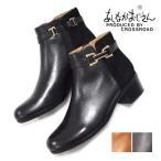 ショッピングあしながおじさん あしながおじさん 2WAY ショートブーツ 2810179 本革 ブーティ レザー レディース 靴 歩きやすい 痛くない ブーツ