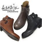 ショッピングあしながおじさん あしながおじさん ショートブーツ サイドゴアブーツ 7650167 本革 レザー レディース 靴 歩きやすい 痛くない ブーツ ASHINAGAOJISAN 返品送料無料