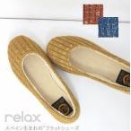 【サマーセール】relax(リラックス) ラメ入りニット フラットシューズ IPX043 カジュアル  レディース 靴 スペイン製