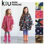 【送料無料】キウ KiU kids poncho キッズ レインポンチョ K30 レインコート 男女兼用 通園  W.P.C. レディース 雨具 レイングッズ 撥水