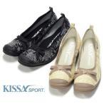 【60%OFF】キサスポーツ KISSA SPORT リボンパンプス KS8143 カジュアルシューズ パンプス ウェッジソール ワイズ E レディース 靴