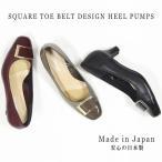 日本製 本革 スクエアトゥ 4E ベルトデザインパンプス 5.0cm ミドルヒール  S-1053 ゆったり 幅広 ワイズ 4E レディース 靴 痛くない 美脚 通勤 歩きやすい