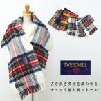 【30%OFF】TWEEDMILL(ツイードミル) ウールブランケットストール THTAK 大判ストール・タータンチェック 英国製 レディース ユニセックス マフラー 女性用