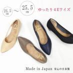 日本製 ポインテッドパンプス ゆったり 幅広 ワイズ 4E★VA8527 (23.5〜25.5cm)  レディーズ 靴 大きいサイズ 痛くない パンプス 2.8cm ローヒール ぺたんこ
