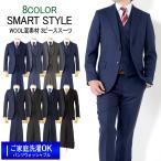 スーツ メンズスーツ 3ピーススーツ スリムモデルスー