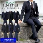 スーツ 3ピーススーツ メンズスーツ スリムモデルスーツ 6COLOR Y体 A体 AB体 2ツボタンスーツ ビジネススーツ