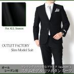 スーツ オールシーズン/高品質素材 Super100's/ スリムモデル ブラック 無地 AB体 BB体 2ツボタンスーツ メンズスーツ