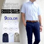 ワイシャツ メンズ 半袖ワイシャツ 日本製生地 ノーアイロン 形態安定 ストレッチ ニットシャツ ボタンダウン 半袖 Yシャツカッターシャツ ビジネスシャツ父の日