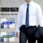長袖ワイシャツ スマート スリム ノーアイロン 形態安定 ストレッチ ニットシャツ レギュラーカラー ボタンダウン Yシャツ カッターシャツ ビジネス 父の日