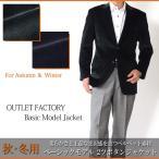秋冬 メンズジャケット【高級素材 ベルベットジャケット】 2color ベーシックモデル A体 AB体 2ツボタンジャケット テーラードジャケット