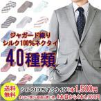 Yahoo!スーツのアウトレット工場シルク100% ネクタイ まとめて買うとお買い得 ジャガード織り 選べる40種 ドット ストライプ チェック シルクネクタイ
