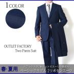 スーツ 春夏メンズスーツ 2パンツスーツ ベーシックモ
