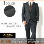 スーツ 秋冬メンズスーツ/日本の高級生地メーカーNIKKE WOOL100%/スマートスーツ バーズアイ YA体 A体 AB体 BB体 2ツボタンスーツ ビジネススーツ