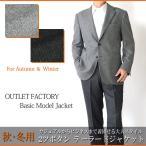 秋冬メンズジャケット 【ベーシックモデル テーラードジャケット】 2color(グレー ブラック) AB体・BB体 2ツボタンジャケット
