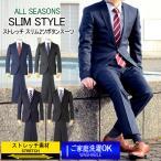 スーツ メンズスーツ スリムスタイル ストレッチ素材 ご家庭で洗濯可能なスラックス3COLOR Y体 A体 AB体 2ツボタンスーツ ビジネススーツ