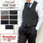 ベスト ジレ 英国最高級生地ハリス・ツイード使用 WOOL100% Harris Tweed ハリスツイード・オッドベスト・ジレ 4color