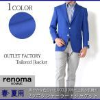ジャケット /renoma - レノマ/春夏メンズジャケット ブルー AB体 BB体 2ツボタンジャケット テーラードジャケット