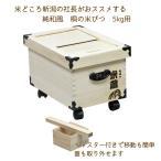 桐製米びつ高級「米蔵シリーズ」 5kg用 取外し式フタ キャスター付き