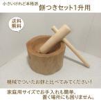 餅つき 道具 臼 杵 臼と杵 ミニ臼 セット 木製 1升 木製臼キネセット1升用(北海道の天然木使用)