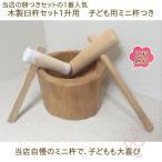 餅つき 臼 杵 木製 セット 1升 木製臼キネセット1升用(北海道の天然木使用)+子ども用ミニ杵 餅つき道具 臼と杵